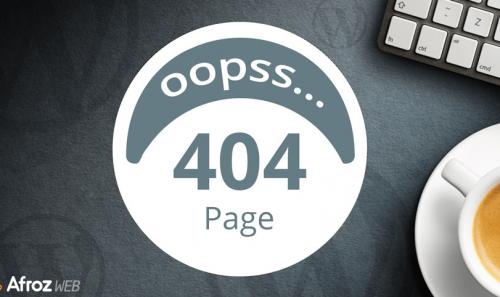 رفع خطا ۴۰۴ در صفحات سایت