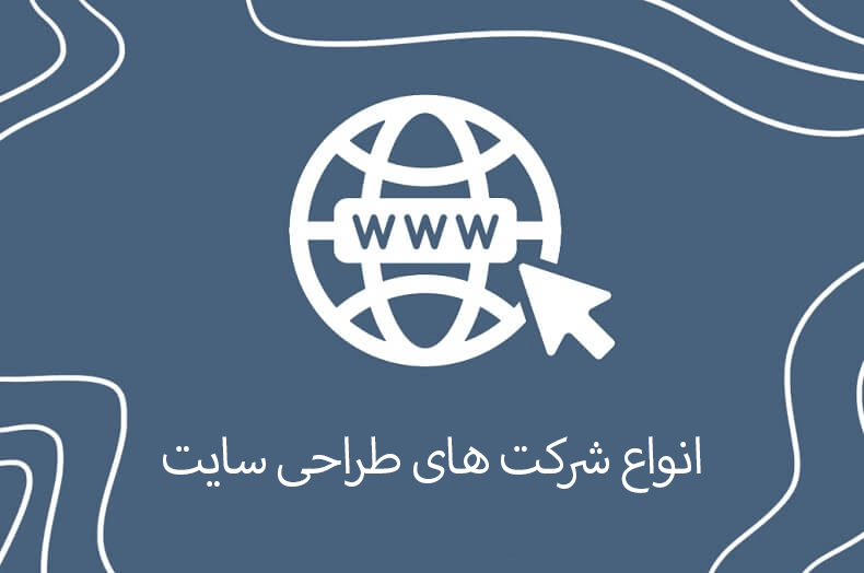 شرکت های طراحی سایت