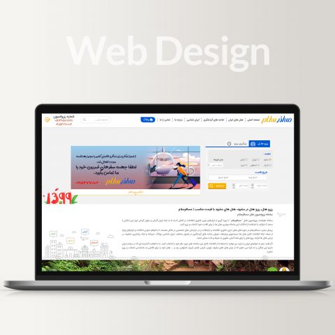 طراحی سایت رزرواسیون مسافرسلام