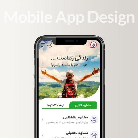 طراحی اپلیکیشن مشاوا