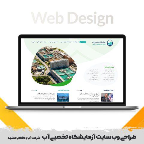 طراحی وب سایت آزمایشگاه تخصصی آب