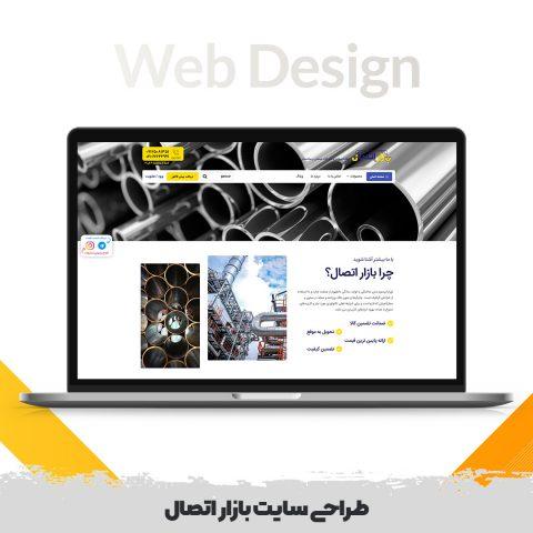 طراحی سایت بازار اتصال