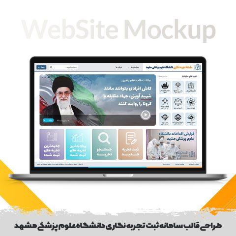 طراحی قالب سامانه ثبت تجربه نگاری دانشگاه علوم پزشکی مشهد