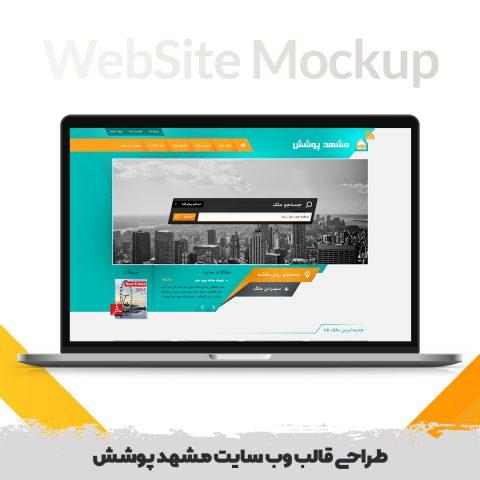 طراحی سایت مشهد پوشش