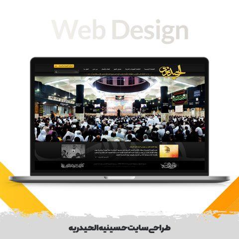 طراحی سایت الحیدریه