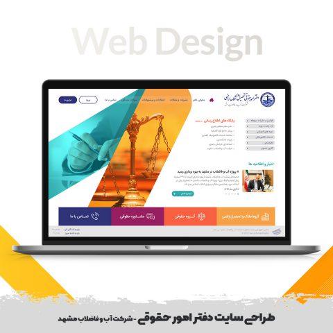 طراحی سایت دفتر امور حقوقی شرکت اب و فاضلاب مشهد