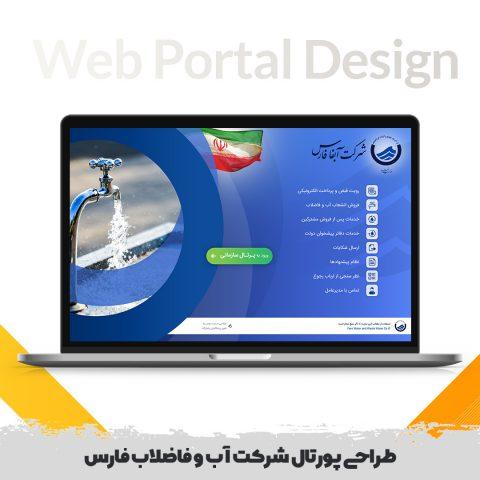 طراحی سایت آبفا فارس
