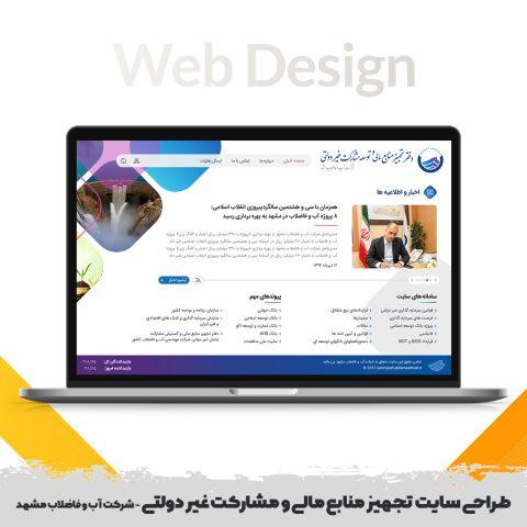 طراحی سایت تجهیز منابع مالی و توسعه مشارکت غیر دولتی آب و فاضلاب مشهد