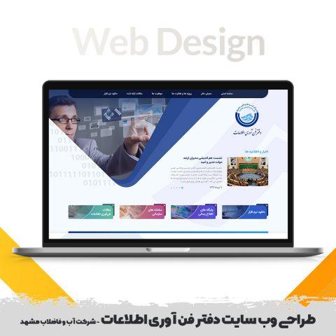 طراحی سایت فناوری اطلاعات آب و فاضلاب مشهد