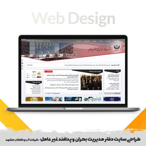 طراحی سایت دفتر مدیریت بحران و پدافند غیر عامل آب و فاضلاب مشهد