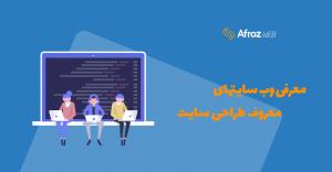 معرفی وب سایتهای معروف طراحی سایت