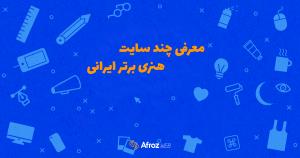 معرفی چند سایت هنری برتر ایرانی