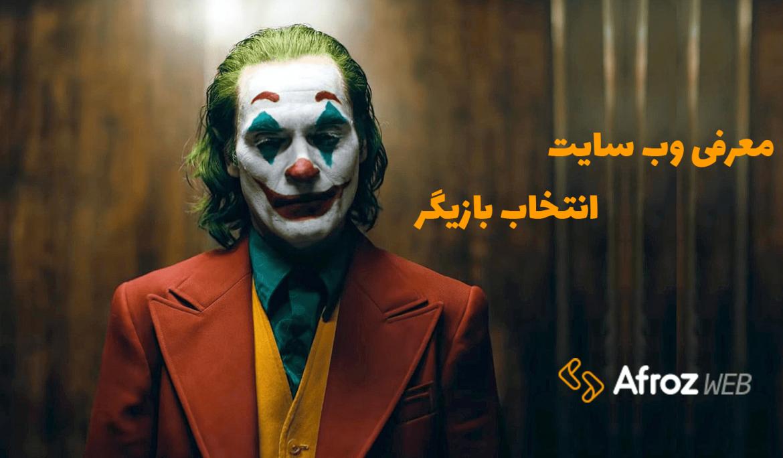 معرفی وب سایت انتخاب بازیگر