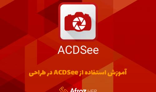آموزش استفاده از ACDSee در طراحی