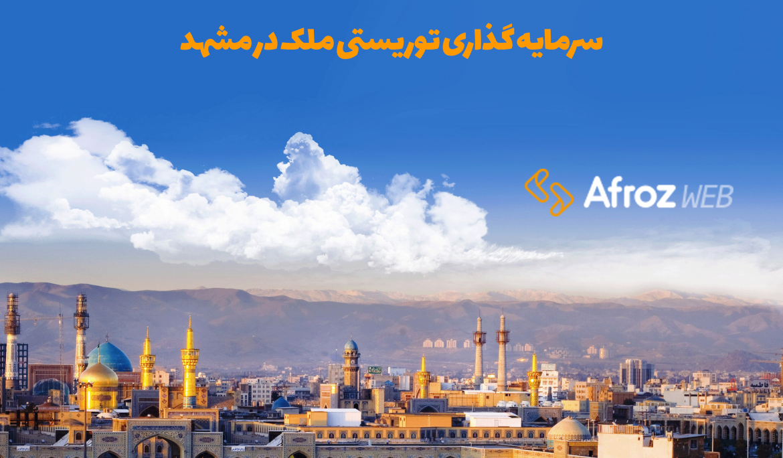 سرمایه گذاری توریستی ملک در مشهد