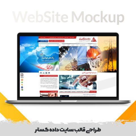 طراحی سایت داده گستر