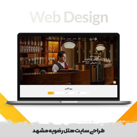 طراحی سایت هتل رضویه مشهد