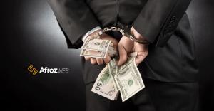 پورتال مبارزه با پولشویی