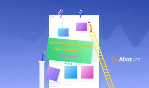 روش های مختلف پیاده سازی تمپلیت آماده وب سایت – قسمت دوم