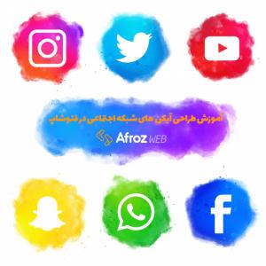 آموزش طراحی آیکن های شبکه اجتماعی در فتوشاپ