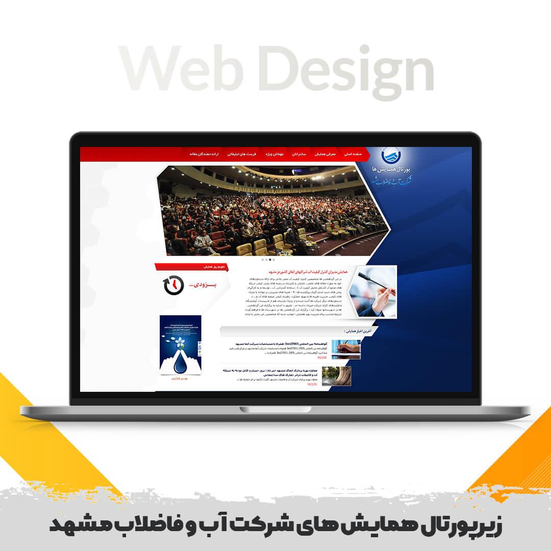 زیرپورتال همایش های شرکت آب و فاضلاب مشهد
