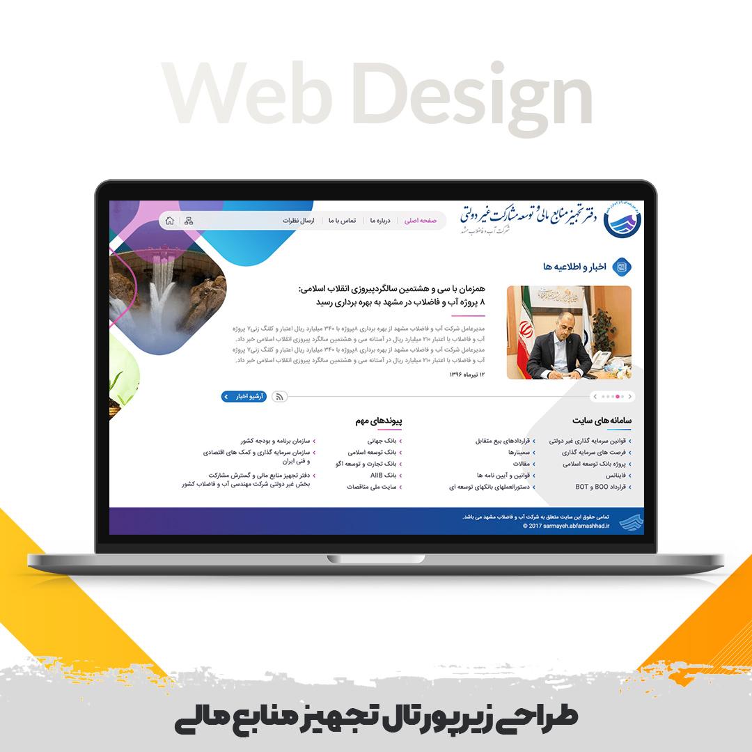 طراحی زیرپورتال دفتر تجهیز منابع مالی