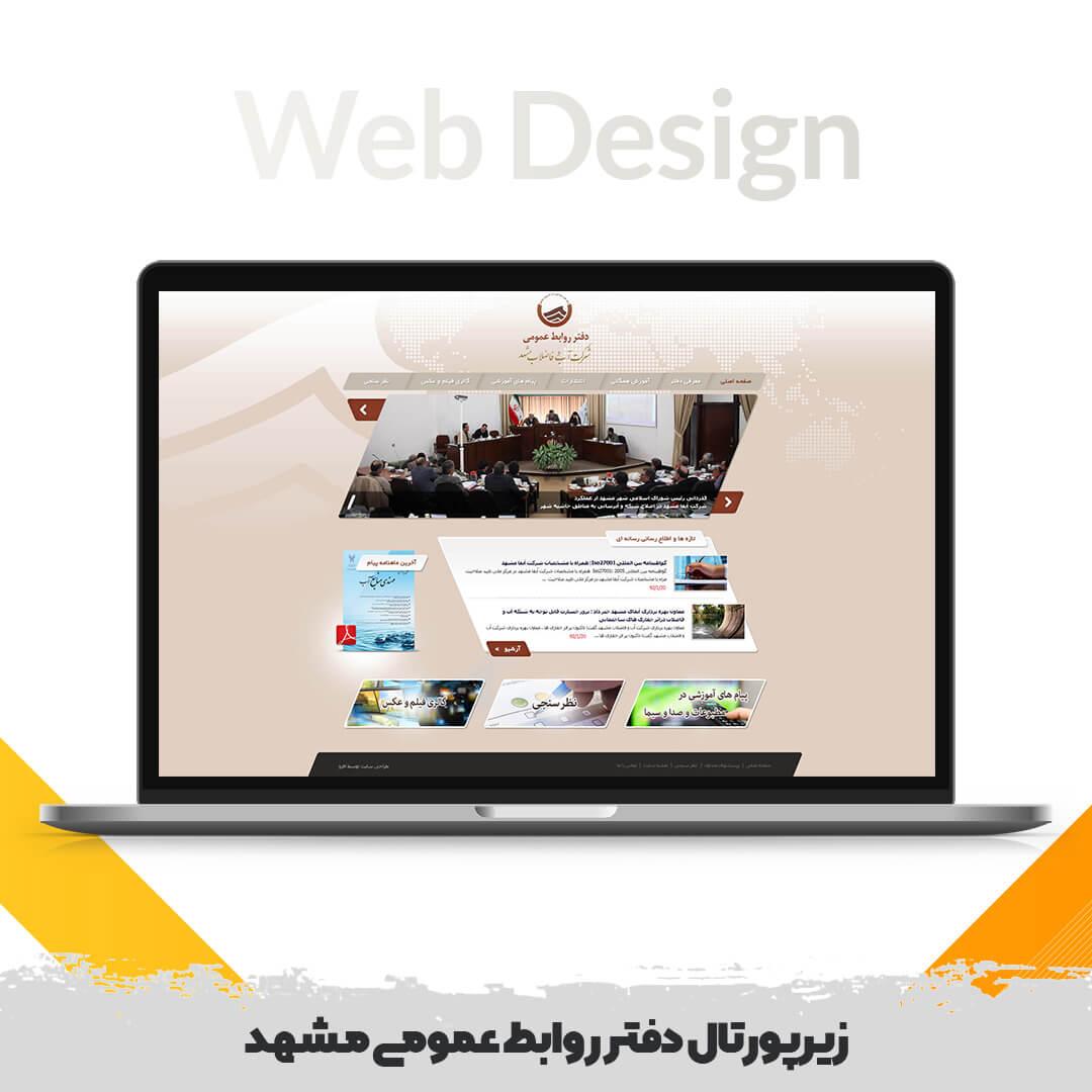 زیرپورتال دفتر روابط عمومی مشهد