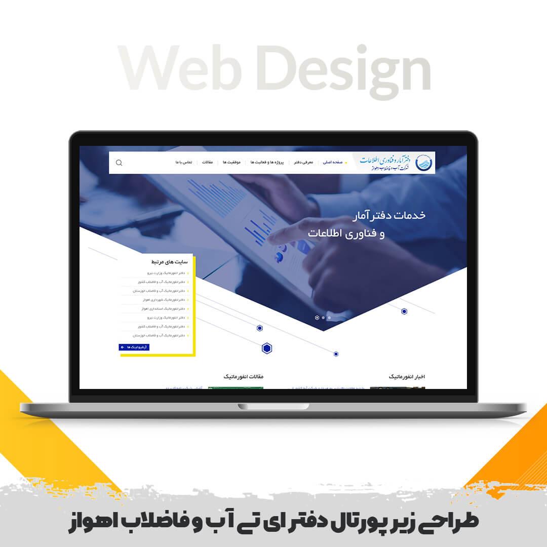 طراحی زیرپورتال دفتر ای تی آب و فاضلاب اهواز