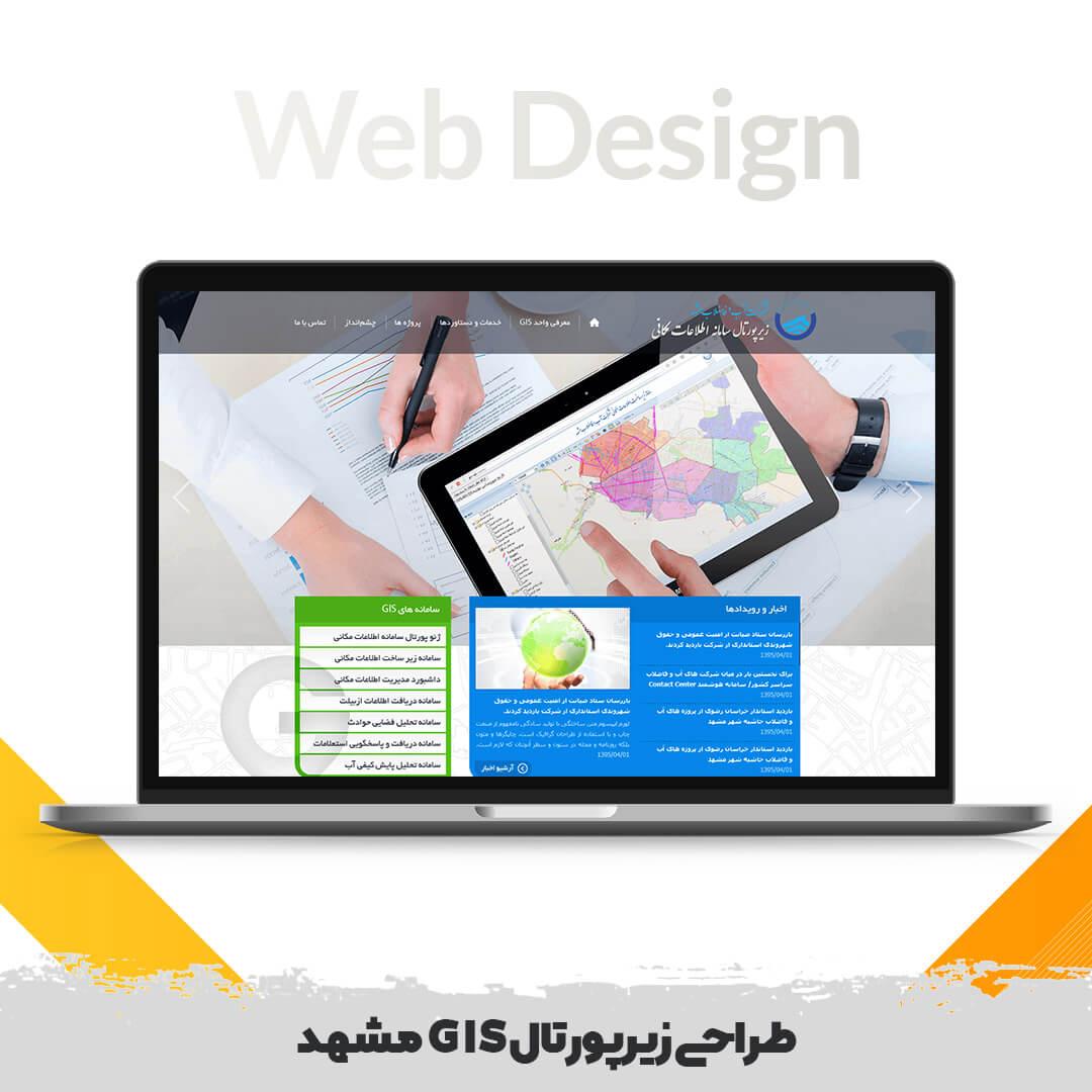 طراحی زیرپورتال GIS مشهد