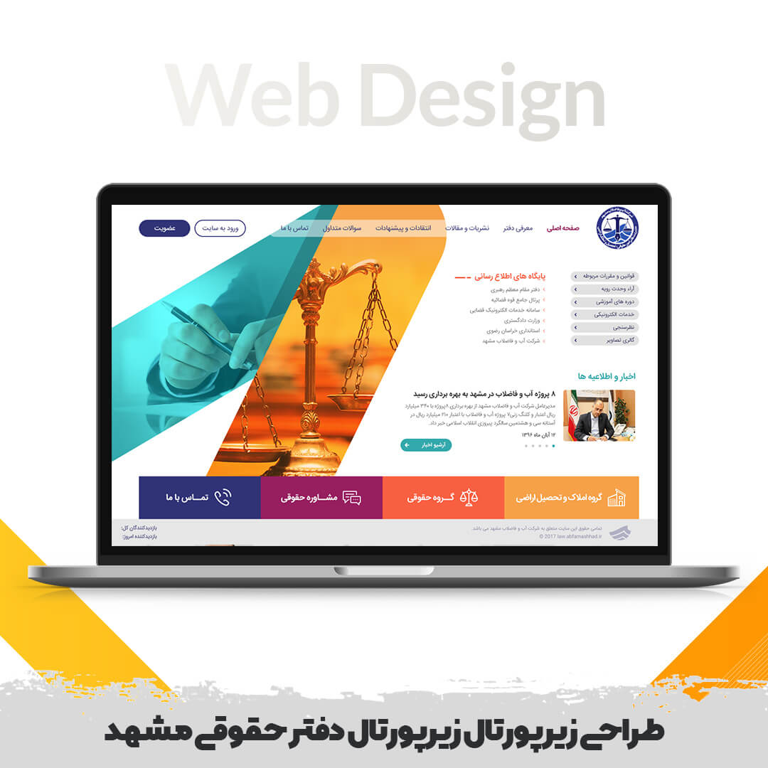 طراحی زیرپورتال زیرپورتال دفتر حقوقی مشهد