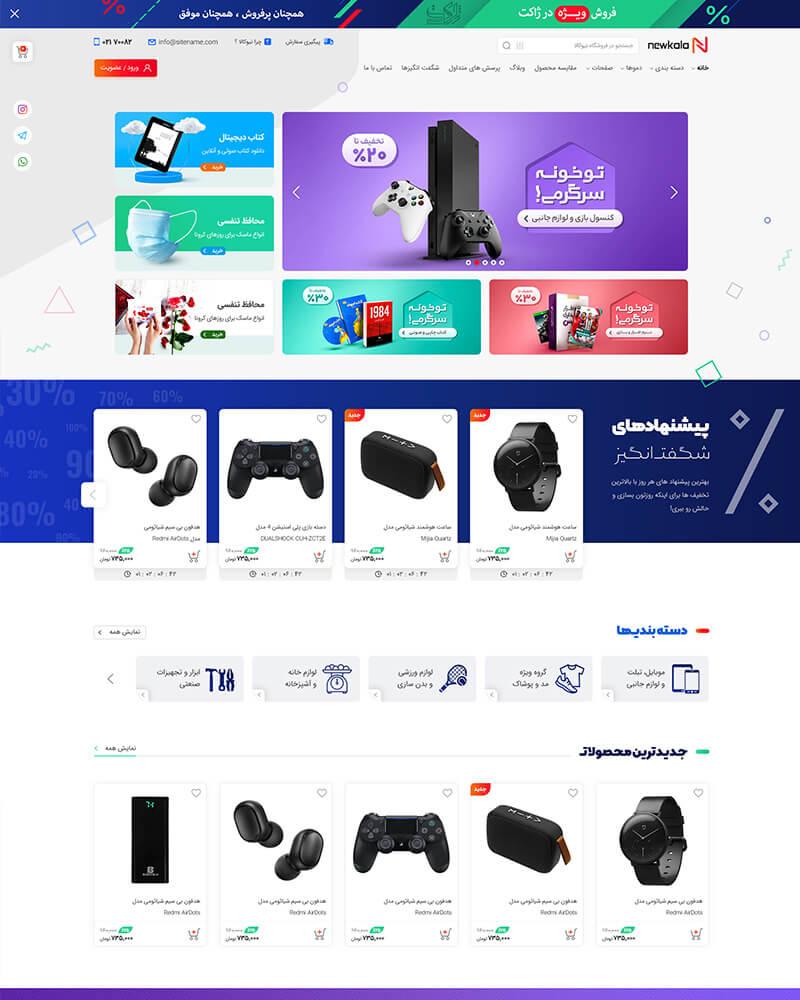 ریدیزاین قالب سایت فروشگاه