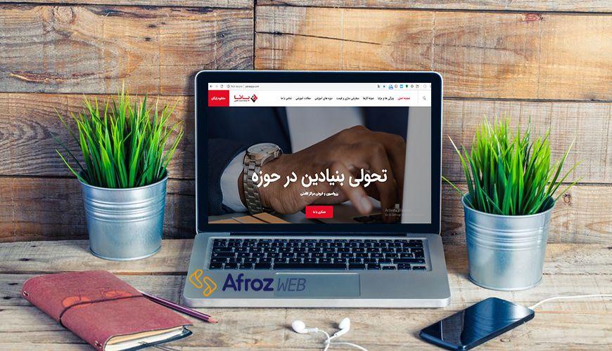 برترین نرم افزارهای هتلی ایران