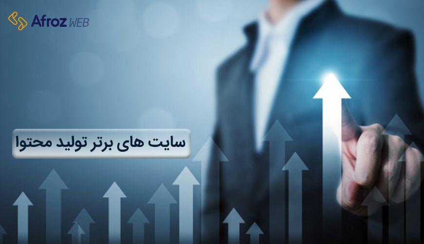 آیا سایت های برتر تولید محتوا ایران را می شناسید؟
