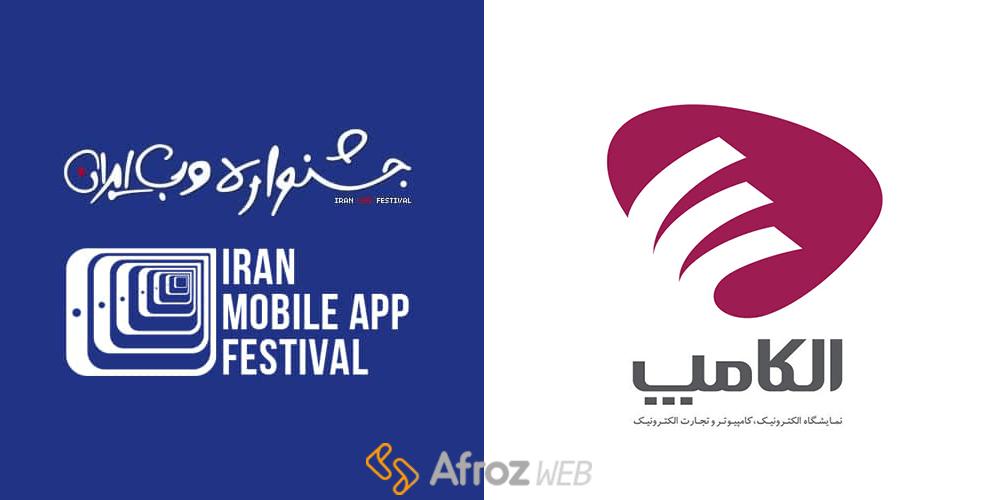 جشنواره وب موبایل ایران و الکامپ
