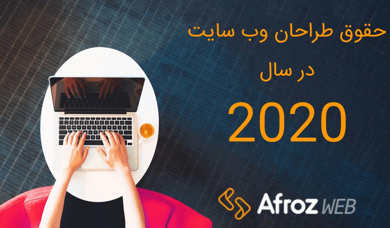 حقوق طراحان وب سایت در سال ۲۰۲۰