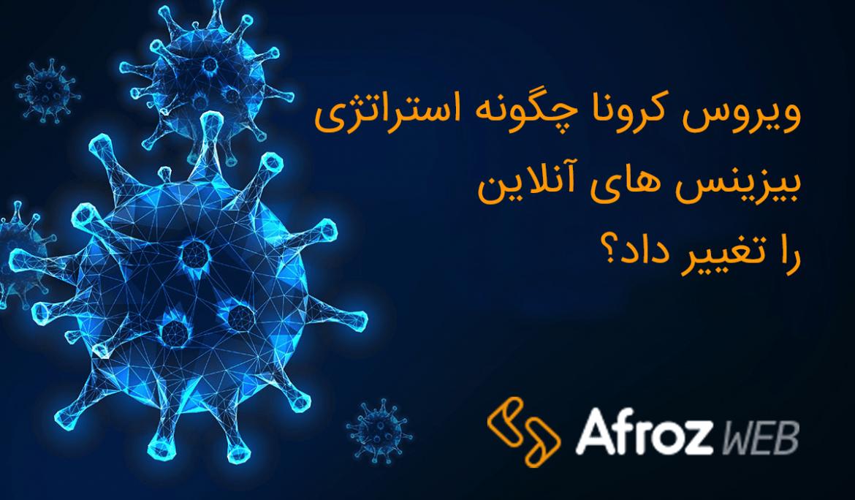 ویروس کرونا چگونه استراتژی بیزینس های انلاین را تغییر داد؟