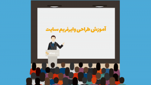 آموزش طراحی وایرفریم سایت