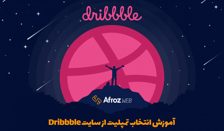 آموزش انتخاب تمپلیت از سایت Dribbble