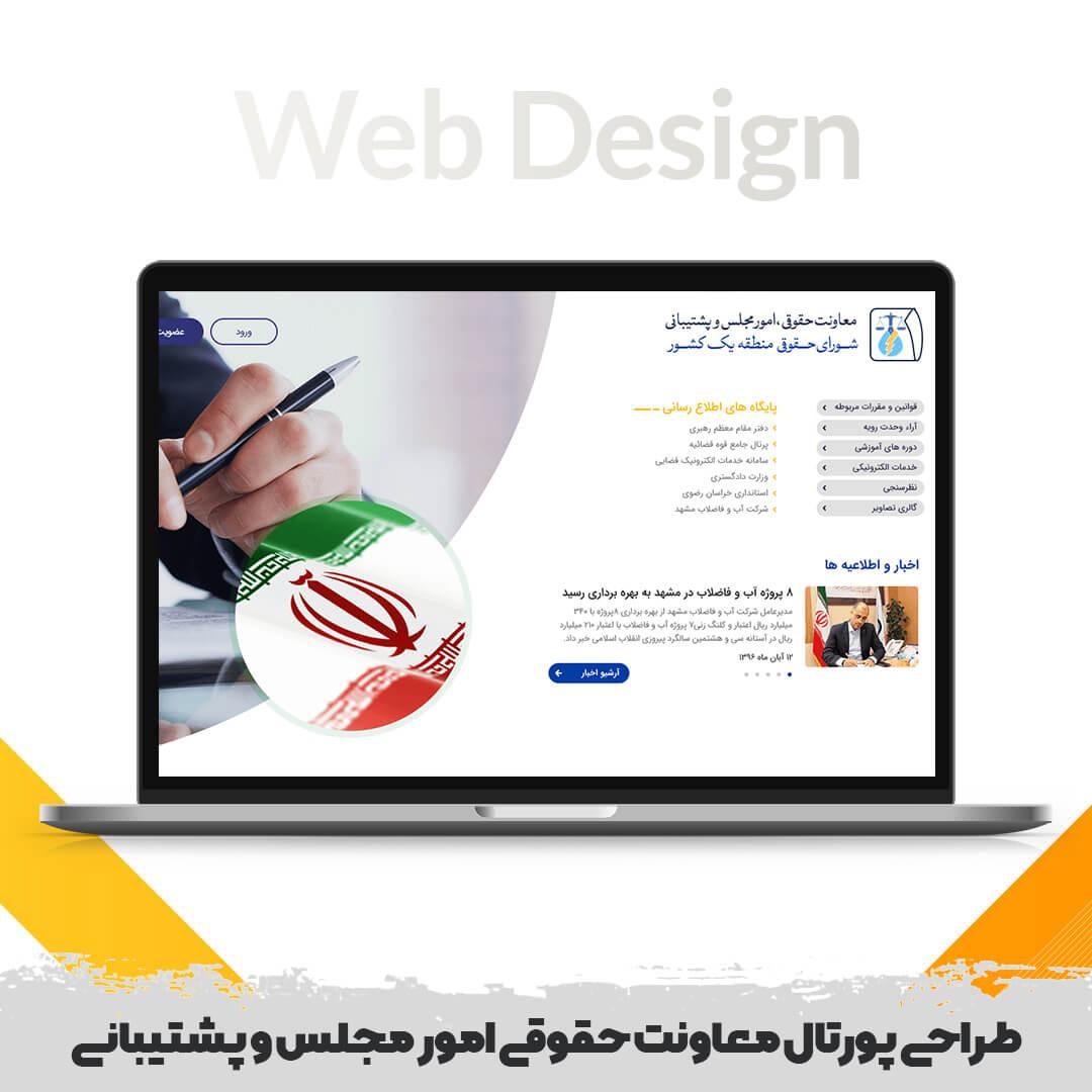طراحی پورتال معاونت حقوقی امور مجلس و پشتیبانی
