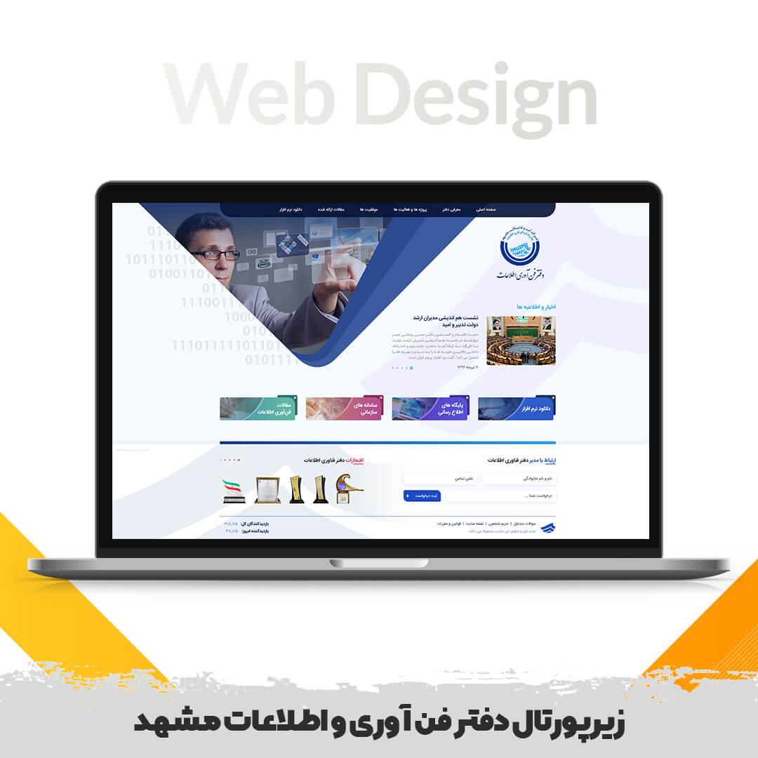 زیرپورتال دفتر فن آوری و اطلاعات مشهد
