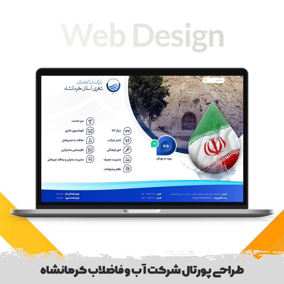 طراحی پورتال آب و فاضلاب کرمانشاه