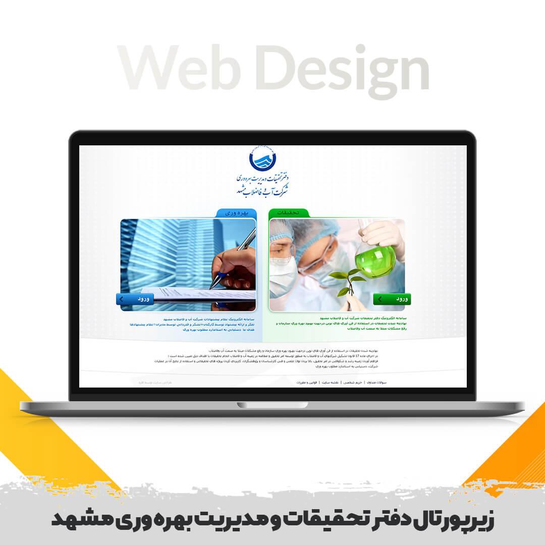 زیرپورتال دفتر تحقیقات و مدیریت بهره وری مشهد