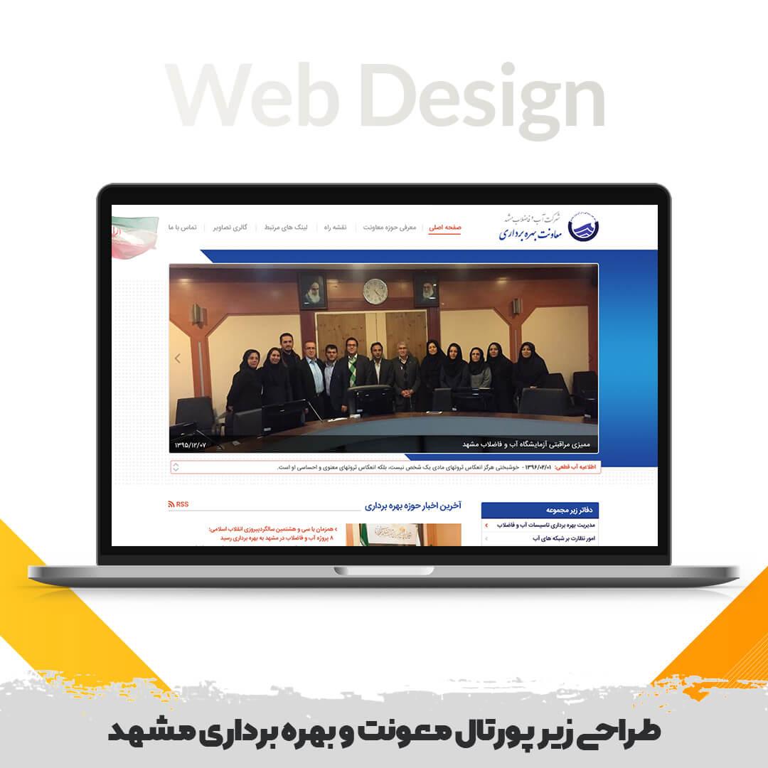 طراحی زیر پورتال معونت و بهره برداری مشهد
