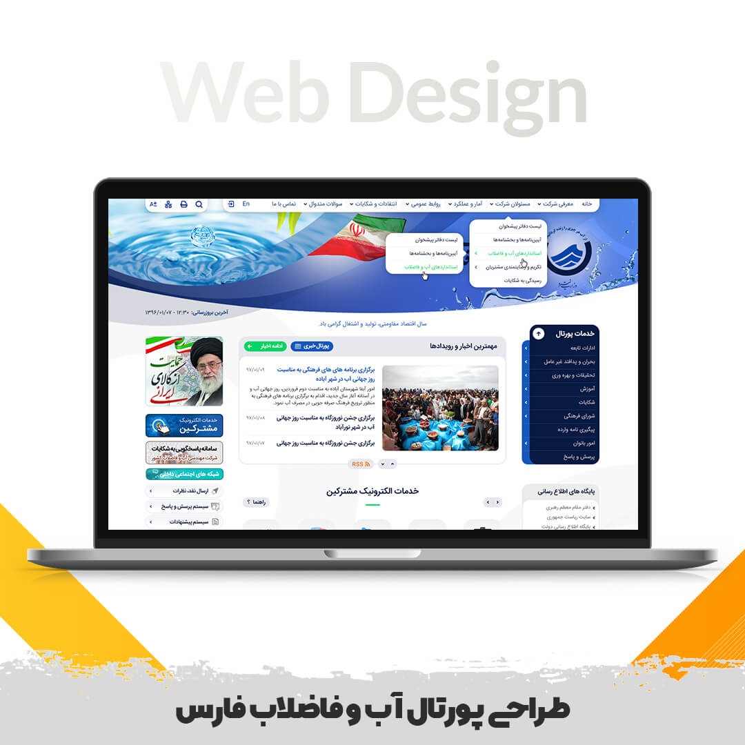 طراحی پورتال آب و فاضلاب فارس